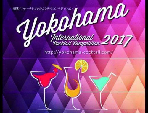 2017年10月9日(祝月)ワークピア横浜にて「横濱インターナショナル・カクテル・コンペティション2017」ANFA協力で開催されます。