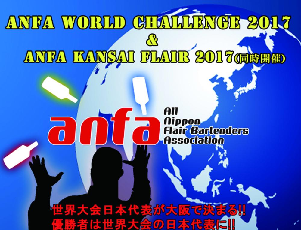世界大会日本代表が大阪で決まる!! ANFA World Challenge 2017 優勝者は世界大会の日本代表に!!