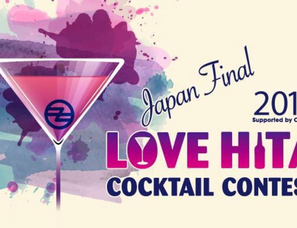 【9/2(土)開催】Love Hita Cocktail Contest 2017 Japan Final