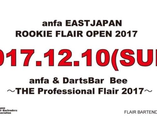 【2017年12月10日開催】次世代を担う若きチャンピオン!Roman Zapata来日決定!anfa EASTJAPAN ROOKIE FLAIR OPEN 2017 / anfa&DartsBar Bee ~THE Professional Flair 2017~