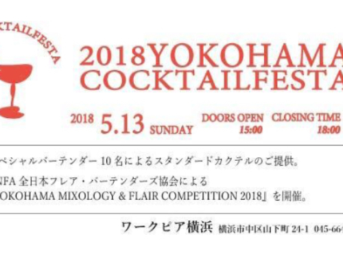 【2018年5月13日(日)開催】Yokohama Mixology & Flair  Competition
