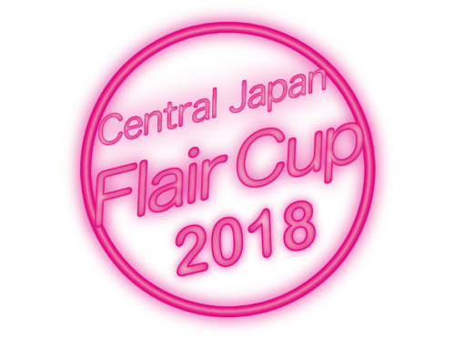2018年7月22日(日)開催『Central Japan Flair Cup 2018』の大会動画を掲載いたしました。