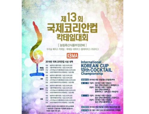 【International KOREAN CUP 13th COCKTAIL Championship】出場者決定!