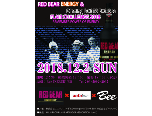 2018年12月2日(日)開催『RED BEAR ENERGY & Dart Bar Bee  Flair challenge  2018』