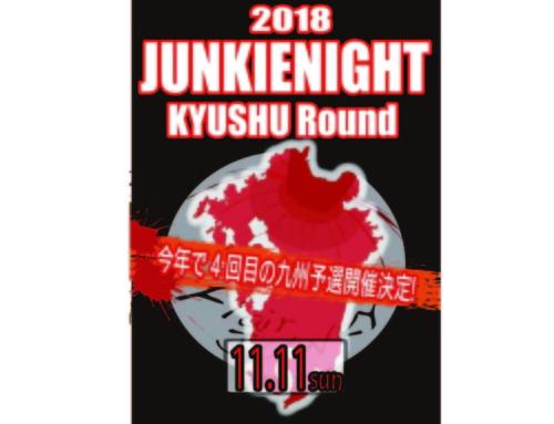 2018年11月11日(日)開催『JUNKIENIGHT 2018 九州予選』