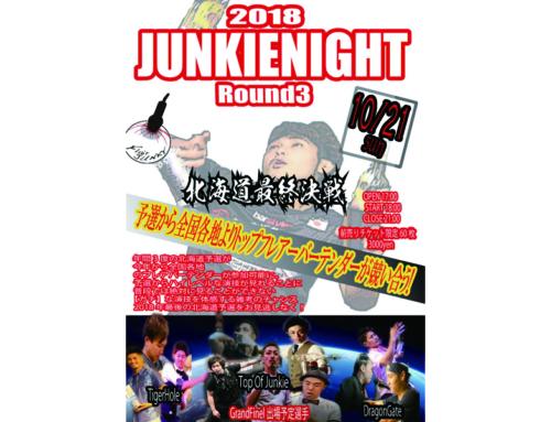 2018年10月21日(日)開催『JUNKIENIGHT 2018 ROUND3』