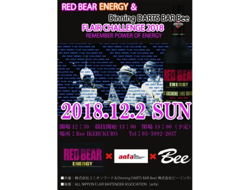 2018年12月2日(日)開催『RED BEAR ENERGY & Dart Bar Bee  Flair challenge  2018』