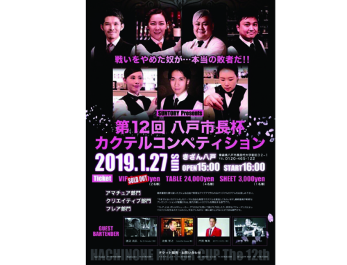 2019年1月27日(日)開催『第12回八戸市長杯カクテルコンペティション』※フレア部門のエントリーを募集しております※