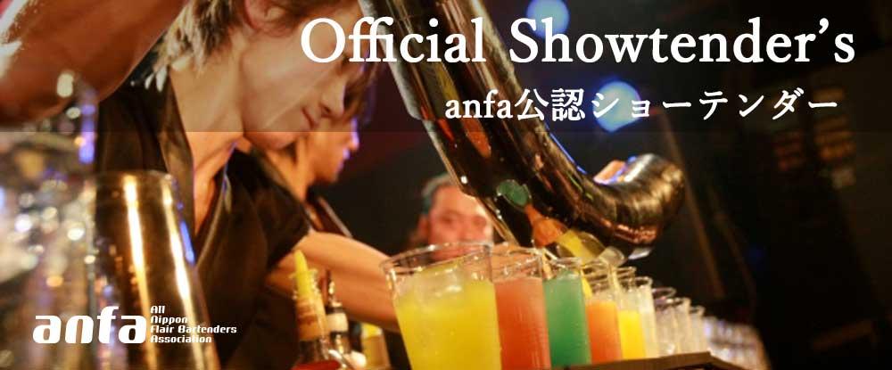 anfa(全日本フレア・バーテンダーズ協会)