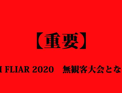 【 重 要 】 anfa主催『FRESH FLAIR 2020』 運営方法の変更について 無観客大会へ