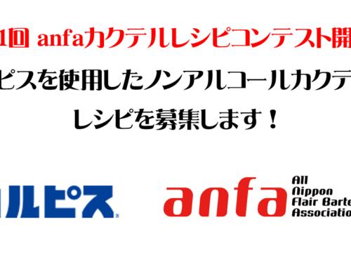 第1回 anfaカクテルレシピコンテストの案内(Support by アサヒ飲料株式会社)