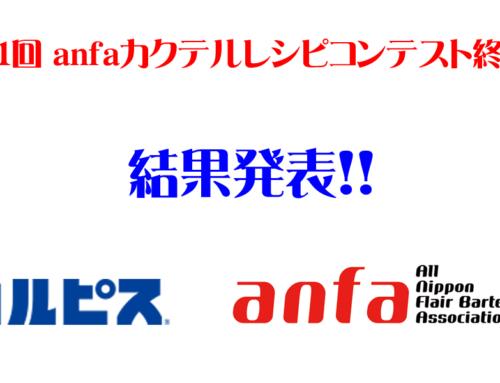 第1回 anfaカクテルレシピコンテスト結果発表(Support by アサヒ飲料株式会社)