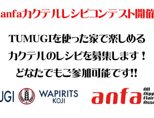 第2回 anfaカクテルレシピコンテストの案内(Support by TUMUGI)