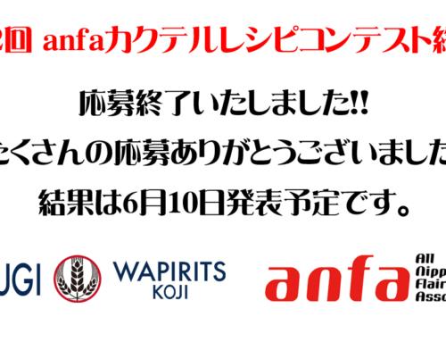 第2回 anfaカクテルレシピコンテストの応募終了のご案内(Support by TUMUGI)