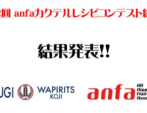 第2回  anfaカクテルレシピコンテスト結果発表(Support by TUMUGI)