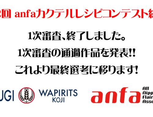 第2回 anfaカクテルレシピコンテスト1次審査終了のご案内(Support by TUMUGI)