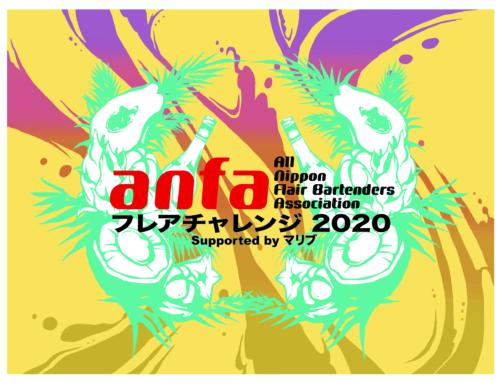2020年10月2日(金)【anfaフレアチャレンジ2020 Supported by マリブ】