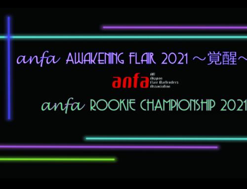 大会結果 『 anfa ROOIKE CHAMPIONSHIP 2021 anfa Awakening Flair 2021 〜覚醒〜』