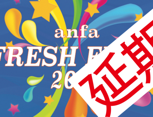【大会延期のお知らせ】 2021年04月25日(日)anfa【Fresh Flair 2021】【Seaside Flair Competition 2021】 プロ、アドバンス部門対象で同時開催