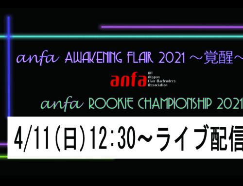 2021年04月11日(日)開催   〜大会無料ライブ配信のお知らせ〜