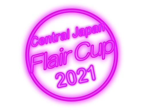【2021年8月9日(月)開催】anfa 「Central Japan Flair Cup 2021」※選手エントリー締切済