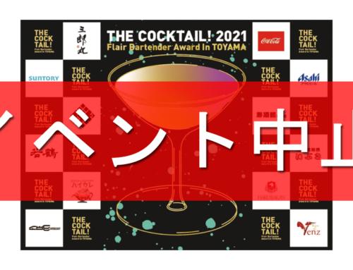 ※中止となりました anfa協力イベント 2021.08.15『THE COCKTAIL!!』